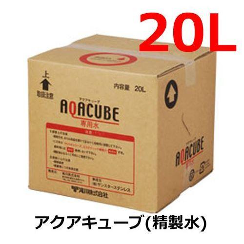 【代引き不可】 アクアキューブ 精製水 20L グラティスシリーズ(エステティック機器専用水)