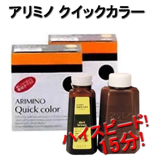 アリミノ クイックカラー ヘアカラー剤 白髪染め/おしゃれ染め arimino