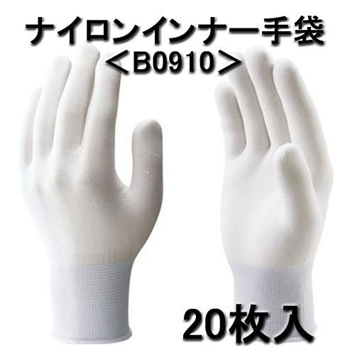 B0910 ナイロンインナー手袋 20枚入(10双) グローブ 左右兼用 オーバーロック加工手袋