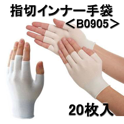 指切インナー手袋 B0950 20枚入(10双) 指先をカットした手袋