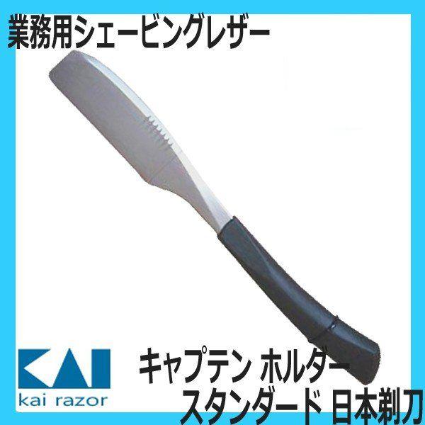 貝印 キャプテン ホルダー スタンダード 日本剃刀 CAP-SDJ 理容業務用カミソリホルダー・シェービング KAI