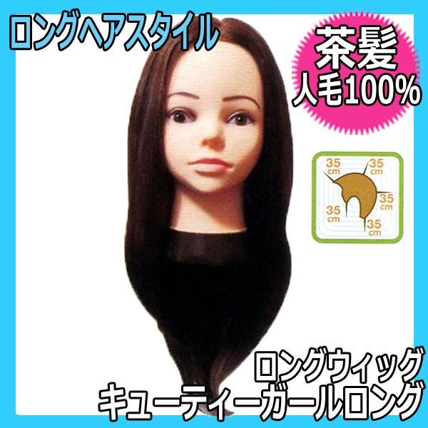 【送料無料】 人毛100% セットアップウィッグ ブラウンヘアー キューティーガールロング 各種ロングヘアスタイルの練習に