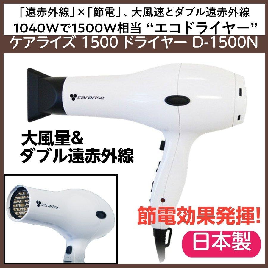 大風量&ダブル遠赤外線 節電エコドライヤー ケアライズ 1500 マイナスイオンドライヤー D-1500N 1040W 日本製 業務用/AMAVILLA/アマヴィラ
