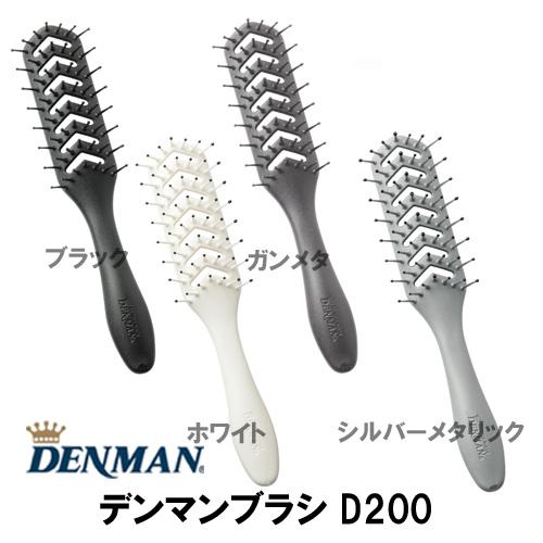 デンマン D200ブラシ ベントシリーズ DENMAN