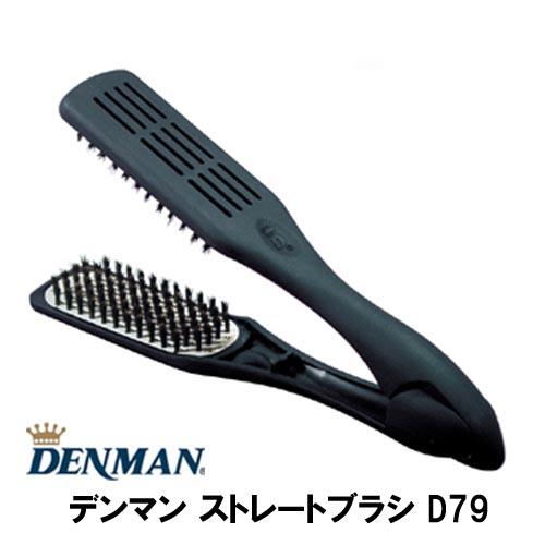 デンマン D79 ストレートブラシ ストレートをまっすぐに DENMAN