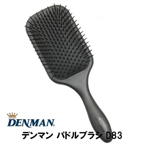 デンマン パドルブラシ D83 柔らかさにこだわった DENMAN