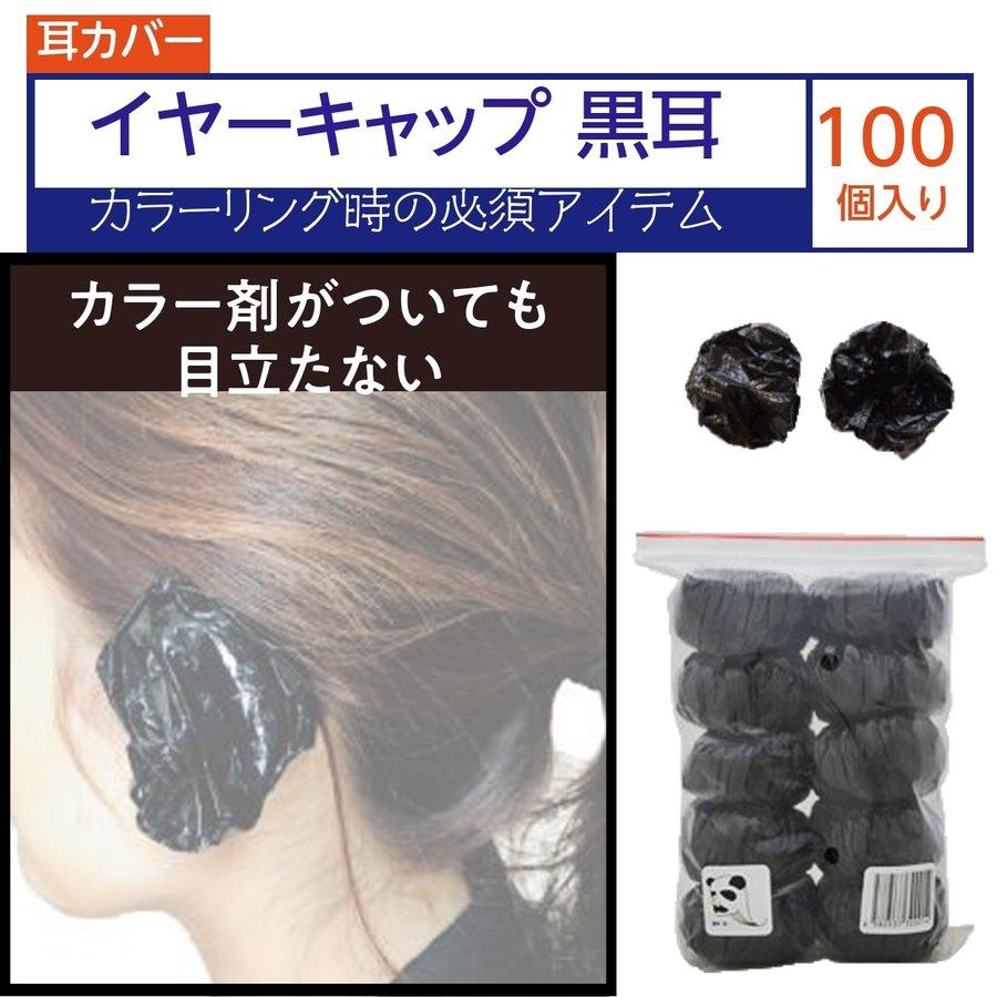 カラー剤が目立たないイヤーカバー 黒耳 100個入 耳カバー/イヤーキャップ カラーリング/ヘアダイ/美容院/理髪店/バーバー/美容室