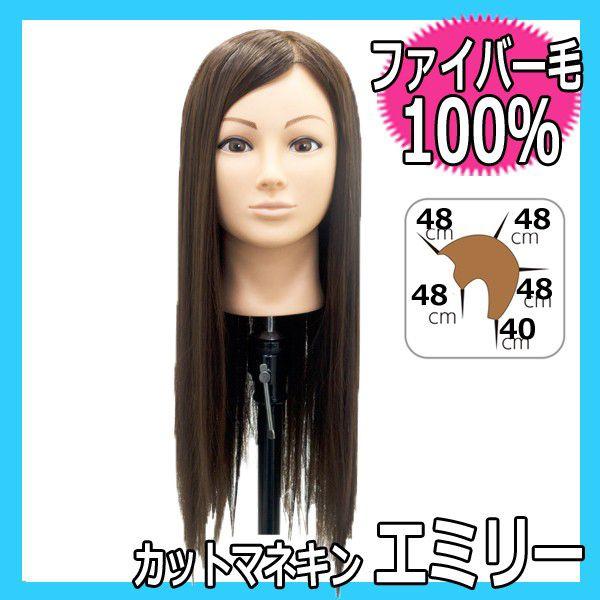 カットマネキン エミリー ファイバー毛100% 散髪・カット練習に カットウィッグ/マネキンヘッド