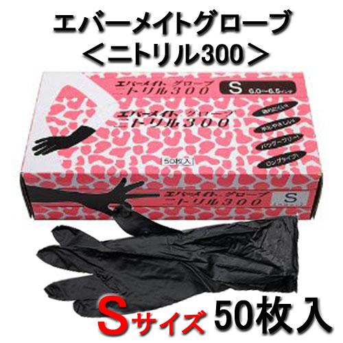 エバーメイトグローブ ニトリル300 (Sサイズ/50枚入) 耐久性に優れ、破れにくく、手に優しいロングタイプのグローブ