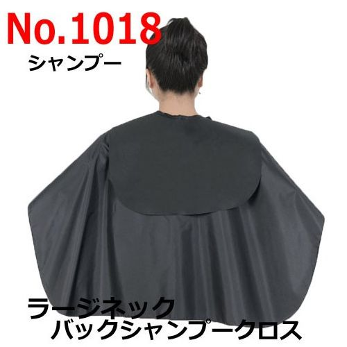 エクセル No.1018 ラージネック バックシャンプークロス (シャンプー用) EXCEL