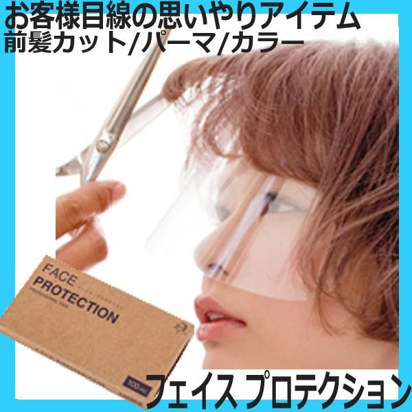 フェイスプロテクション 100枚入 (使い捨て万能保護透明フィルム) お子様の前髪カット、前髪ストレート、パーマ時に便利