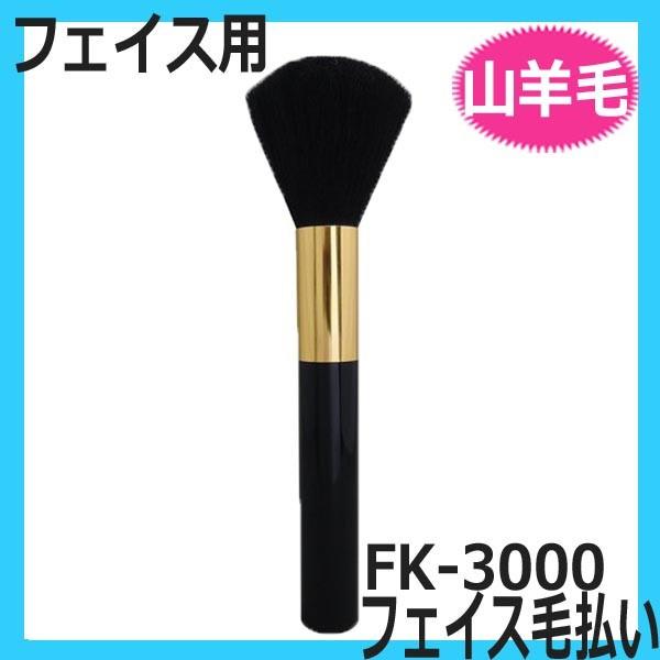 FK-3000 スタンド式毛払い 山羊毛 (フェイスブラシ・毛払い) 大阪ブラシ