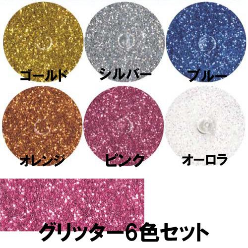 グリッター 6色セット カラージェルと相性抜群なグリッターカラー