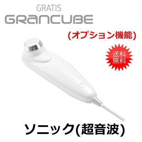 【送料無料】 グラティス グランキューブ ソニック 超音波 T321-02 (オプション)