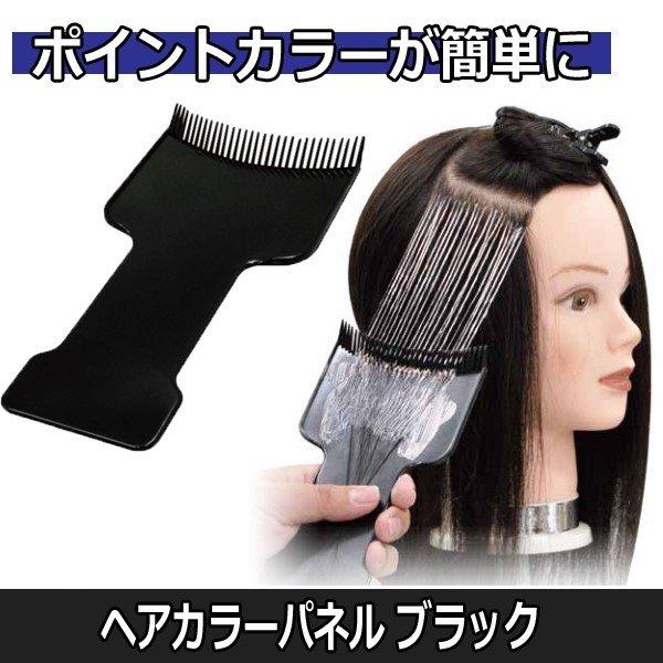 ポイントカラーが簡単に ヘアカラーパネル ブラック ヘアアレンジ/美容師/理容師/ウィービング/カラーリング/毛染め/ヘアダイ