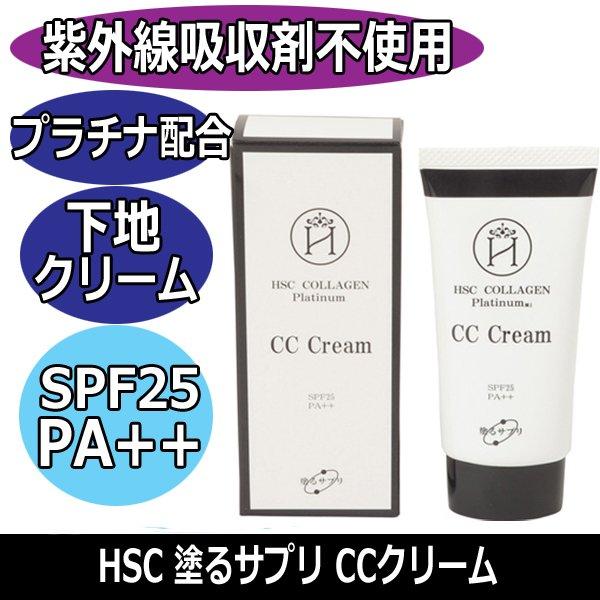 プラチナ配合 明るく仕上がる 下地クリーム 塗るサプリ コラーゲン プラチナム CCクリーム 30g SPF25 PA++ 日本製 紫外線吸収剤不使用
