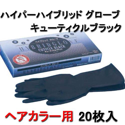 ハイブリッドグローブ キューティクルブラック (ヘアカラー用) 20枚入 ハイマンズジャパン