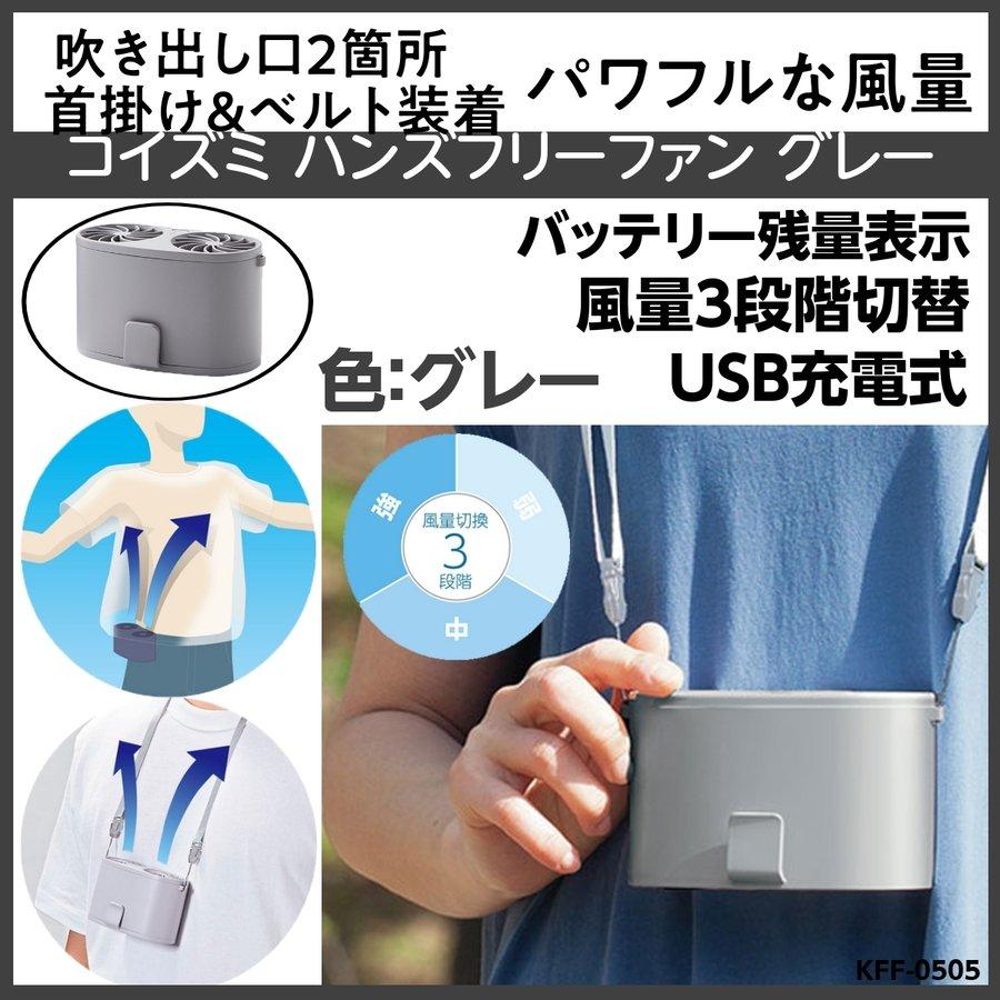コイズミ 首かけ&ベルト固定 ハンズフリーファン ダブル グレー KFF-0505 風量3段階切替 USB充電式 ストラップ付き 携帯型扇風機/熱中症/夏/お出かけ