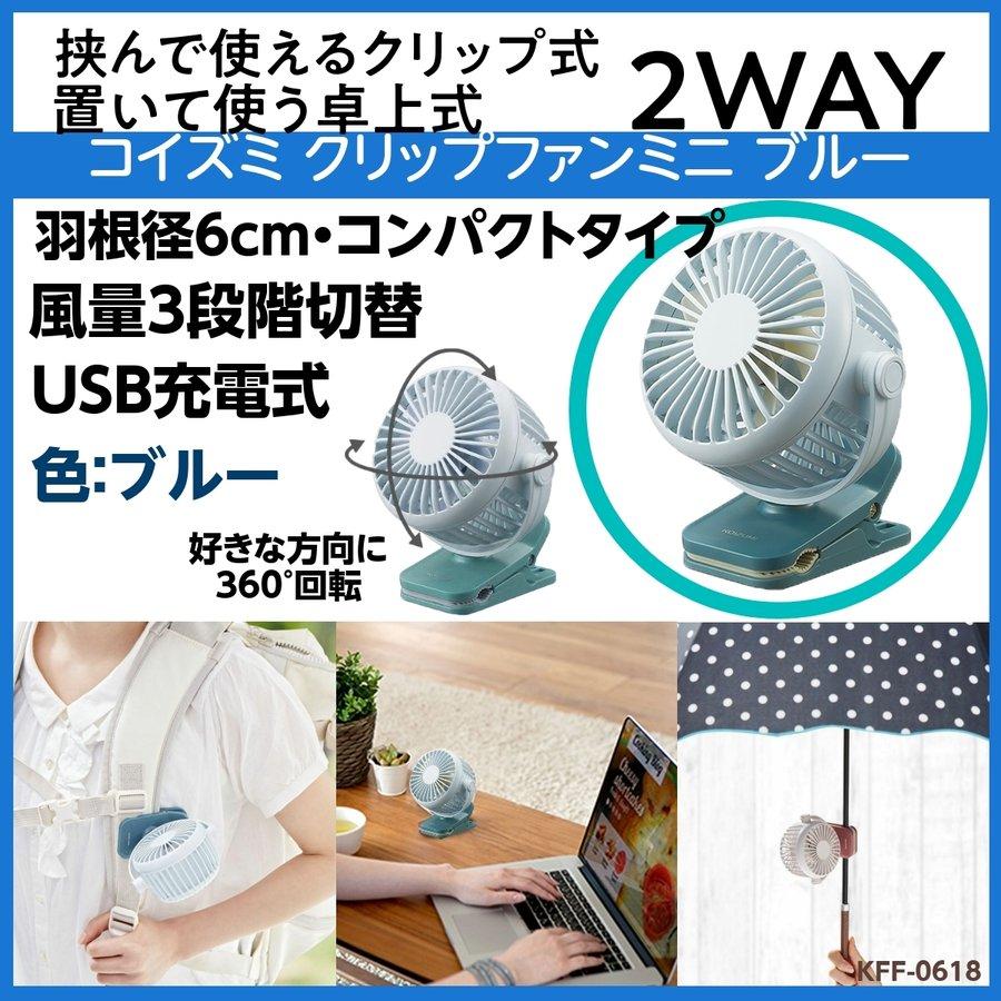 コイズミ 卓上&持ち運びできる クリップファンミニ ブルー KFF-0618 風量3段階切替 USB充電式 コンパクトサイズ 携帯型扇風機/熱中症/リモートワーク