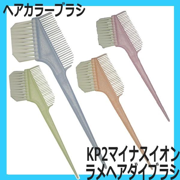 大阪ブラシ KP-2 マイナスイオン ラメヘアダイブラシ 毛染めブラシ