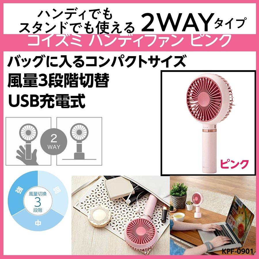 コイズミ ハンディファン KPF-0901 ピンク 風量3段階切替 USB充電式 コンパクトサイズ 卓上スタンド付き お出かけ/持ち歩き/携帯型扇風機/熱中症/送風