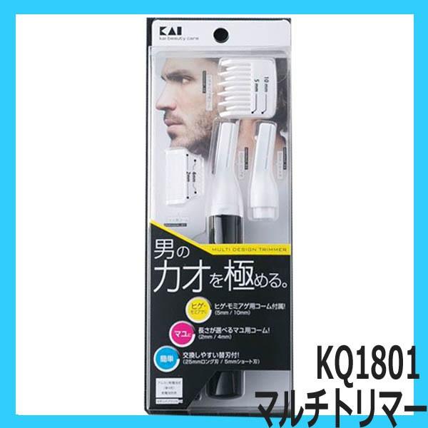 貝印 KQ1801 マルチトリマー ヒゲ、もみあげ、まゆ毛のお手入れに KAI
