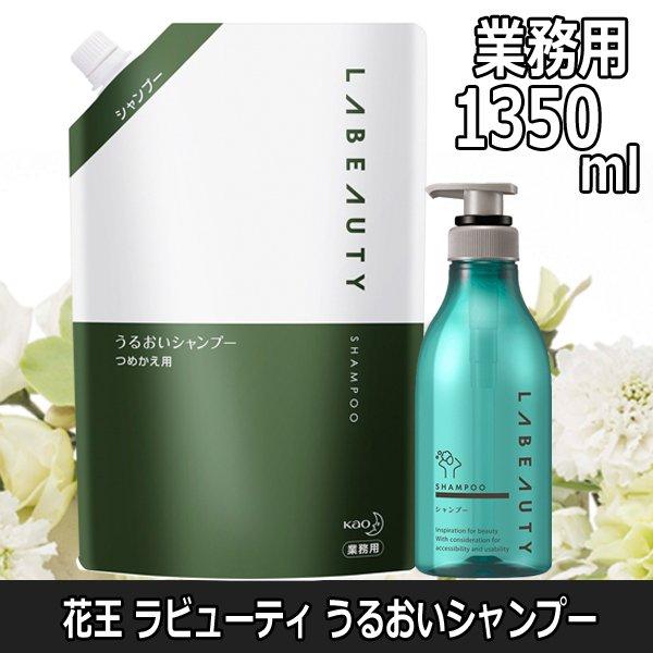 花王 ラビューティ うるおいシャンプー 業務用 1350ml 専用ポンプ付き フローラルの香り 手ぐしでまとまる ヘアケア/LABEAUTY/美容院/ヘアサロン/kao