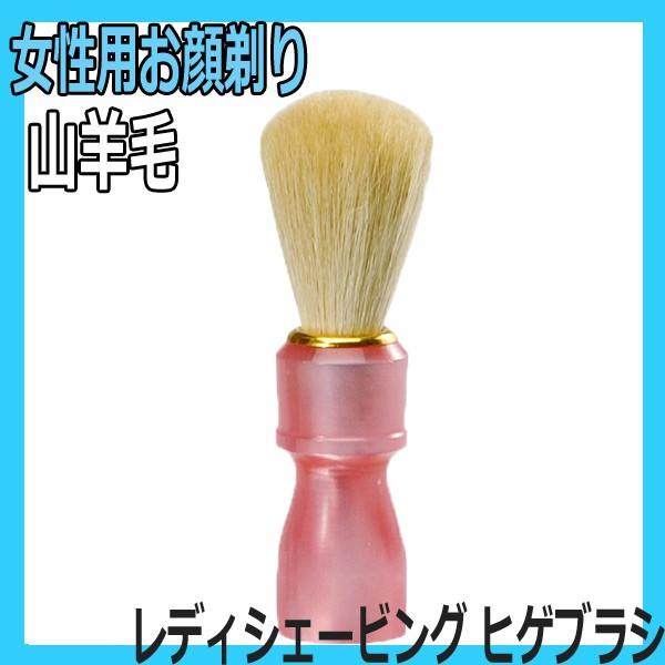 レディシェービング ヒゲブラシ 山羊毛使用 心地よいお顔剃りを (女性用シェービングブラシ)