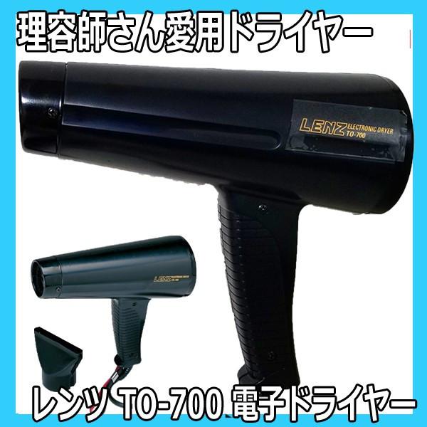 レンツ TO-700 電子ドライヤー 700W 理容師さんにおすすめプロ用ヘアドライヤー テラニシ