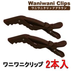 髪の毛を逃さない,つかみやすく滑りにくい ワニワニクリップ 2本入