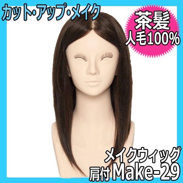 【送料無料】 メイク&カットウィッグ・人毛100%・茶髪 Make-29 肩付メイクウィッグ アップスタイル、カットOK コンテストにも