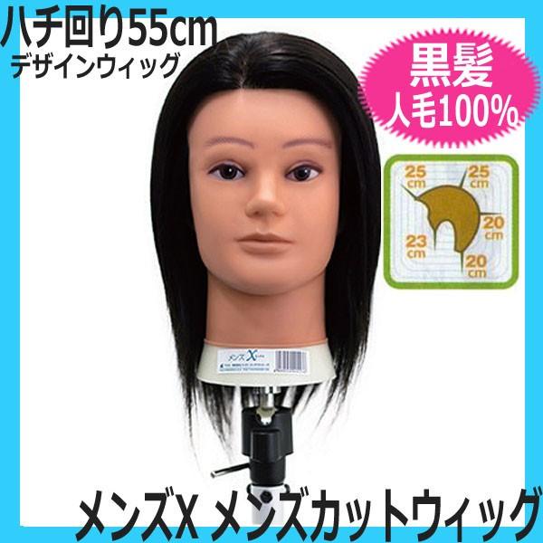 黒髪メンズカットウィッグ メンズエックス カットマネキン 人毛100%