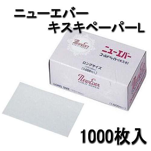 エバーメイト ニューエバー キスキペーパー L  (1000枚入) 使い捨てタイプのペーパー
