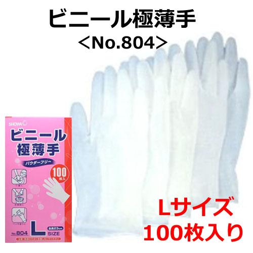 No.804 ビニール極薄手 手袋 (Lサイズ・100枚入)