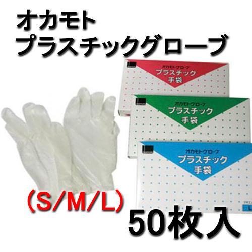 オカモト グローブ プラスチック手袋 50枚入 低価格で使いやすい