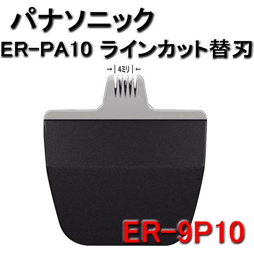 Panasonic(パナソニック) ラインカット替刃 (ER-9P10)