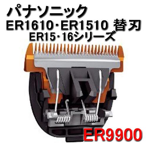 【送料無料】 Panasonic(パナソニック) プロバリカンER-16とER-15シリーズの替刃 (ER9900/0.8mm)
