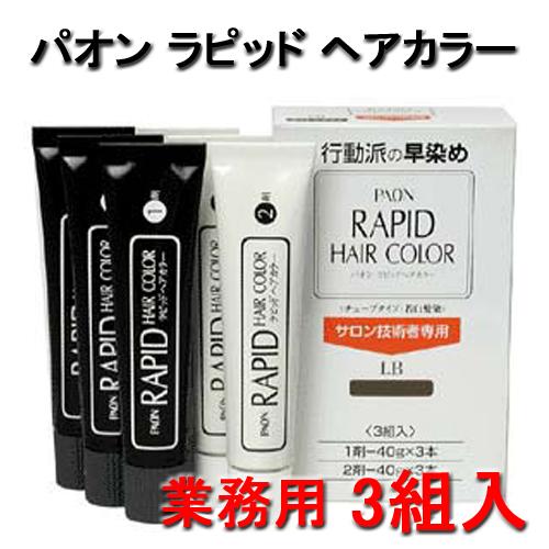 パオン ラピッドヘアカラー 3組入 放置タイム5〜10分 業務用カラー剤 チューブタイプ 若白髪染め/部分白髪染め
