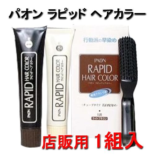 パオン ラピッドヘアカラー 1組入 放置タイム5〜10分 カラー剤 チューブタイプ 若白髪染め/部分白髪染め