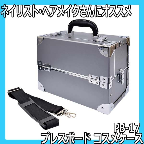 【送料無料】 プレスボード コスメケース PB-17 ヘアメイク・ネイリスト・メイクアップアーティストにおすすめ大容量コスメボックス