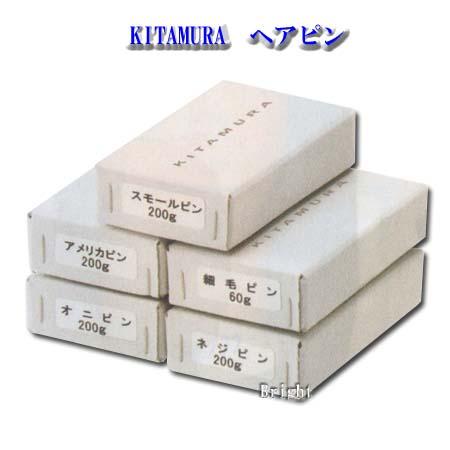 キタムラ ヘアピン 各種ヘアピン KITAMURA