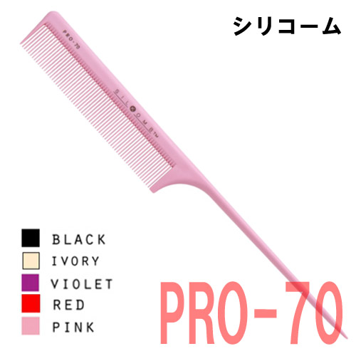 植原セル シリコーム PRO-70 (薄歯・細目、ワインディング・逆毛用)