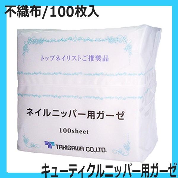 タキガワ キューティクルニッパー用ガーゼ 100枚入 (使い捨て・メッシュ不織布)