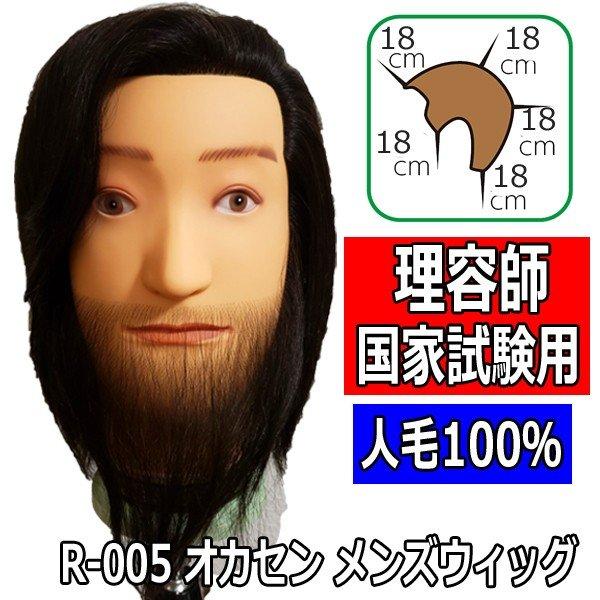 【送料無料】 理容師国家試験用 メンズウィッグ R-005 人毛100% 黒髪 シェービング、ムダ毛処理、刈り上げカットに 実技試験用/マネキンヘッド/モデルウィッグ