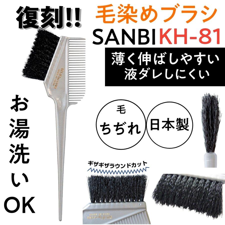 サンビー ヘアダイブラシ KH-81 液だれしにくいジグザグカット 毛染めブラシ・刷毛 日本製 SANBI ハケ/白髪染め/理美容師