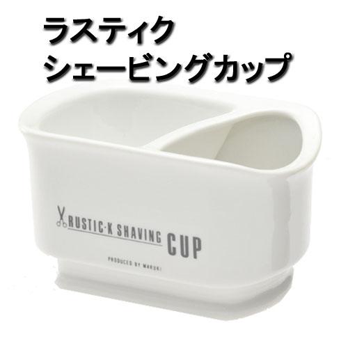 ラスティク シェービングカップ ホワイト