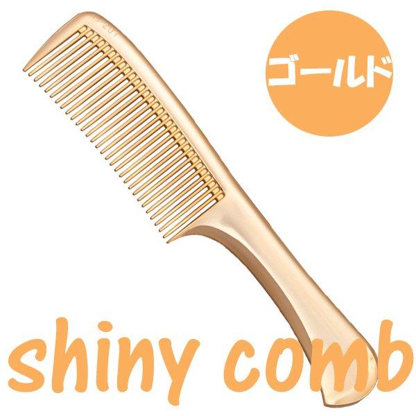 シャイニーコーム 24KGPゴールド 日本製 植原セル ゴールド/金/美容師/理容師