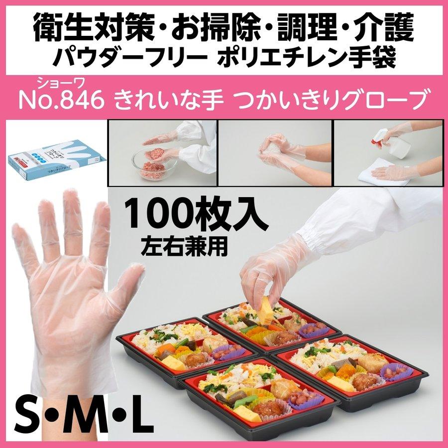ショーワグローブ No.846 きれいな手 つかいきりグローブ クリア/半透明 100枚入 食品衛生法適合 ポリエチレン手袋 左右兼用 パウダーフリー 調理に使える