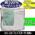 ヨコイ ガーゼハンカチ 10ダース(120枚) 綿100% 270mm×270mm 白縫い 101-120 ビューティガーゼハンカチーフ