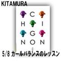キタムラ テキストブック シニヨン No.5 5/8 KITAMURA